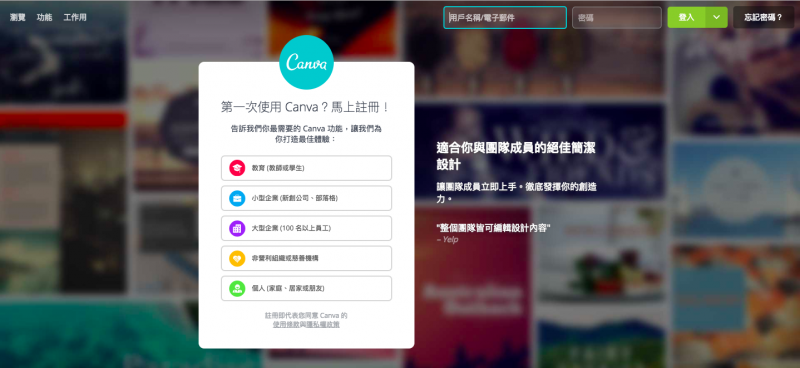Canva-Mandarin-home-page