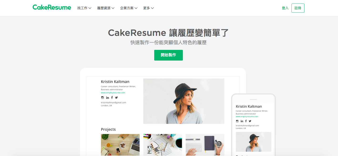Cakeresume-home-page