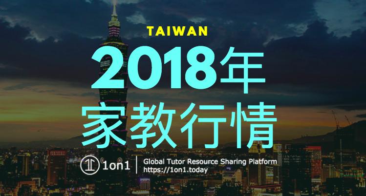 2018年台灣家教行情