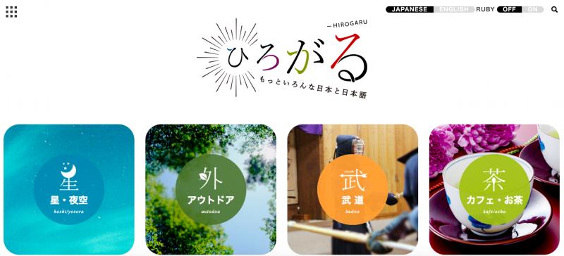 ひろがる もっといろんな日本と日本語