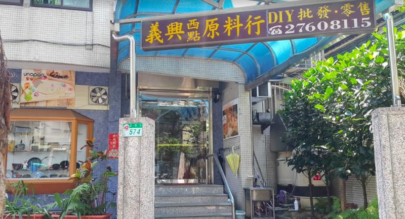 義興烘焙材料行-台北