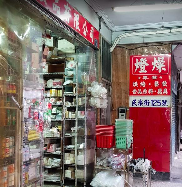 燈燦食品有限公司-迪化街