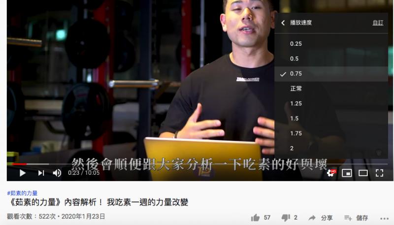 聽打-字幕-速度-Youtube-打字-練習