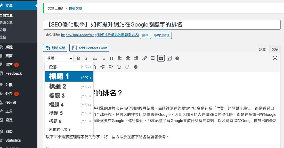 SEO-wordpress-h1-h2-articles