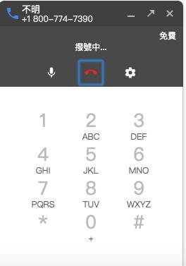 撥打-美國-電話-免費-方法-手機-教學