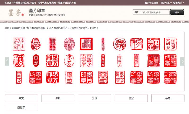 印章產生器-印章生成器-diy-網站-軟體