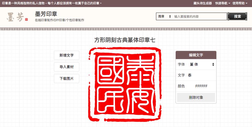 軟體分享-印章製作-印章生成-免費-設計