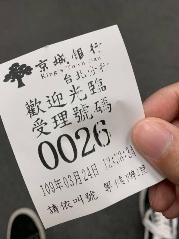 京城銀行-開戶-西聯電匯-分享