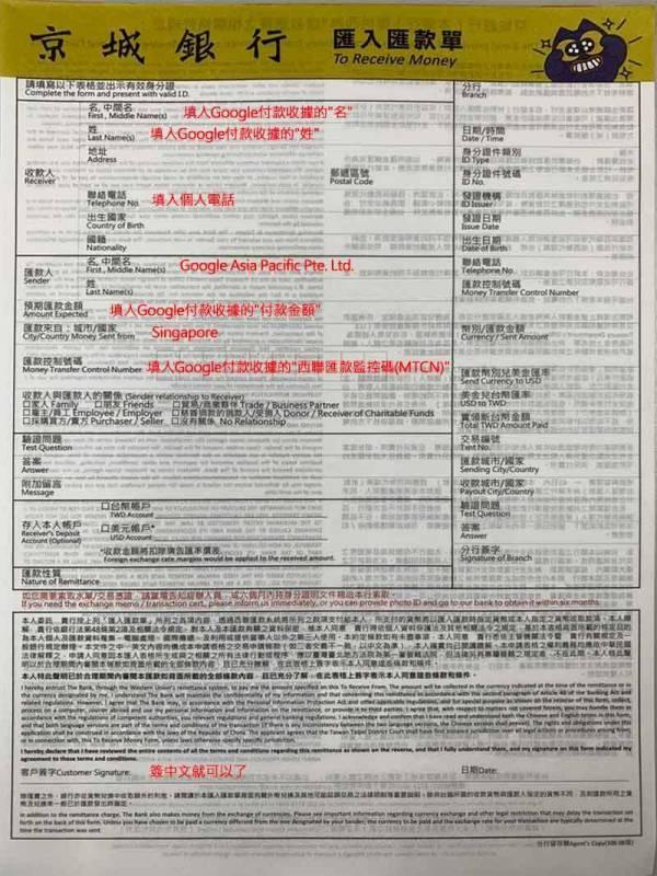 匯入匯款單-西聯匯款-京城銀行