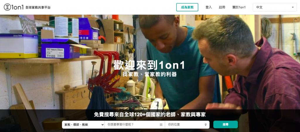 1on1-找家教-當家教-線上-家教網-平台