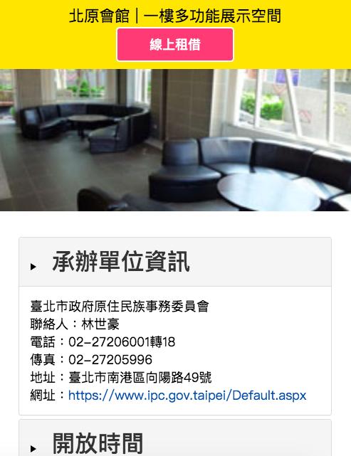 公有場地-資訊-台北市-搜尋-場地