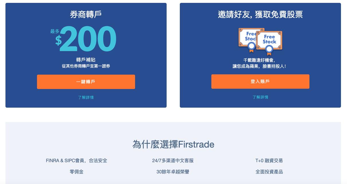 Firstrade-轉戶-優惠-投資-推薦