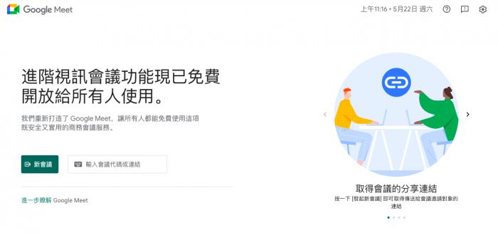 google-meet-視訊軟體-推薦